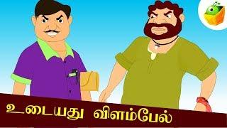 உடையது விளம்பேல் (Udayathu Vilambel) | Aathichudi Kathaigal | Tamil Stories for Kids