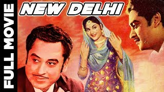 New Delhi│Full Hindi Movie│Kishore Kumar, Vyjayanthimala