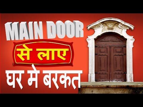 मुख्य दरवाजे पर क्या रखने से हो जाता है वास्तु दोष ? Main Door -Vastu Tips for Wealth-Vastu Shastra.