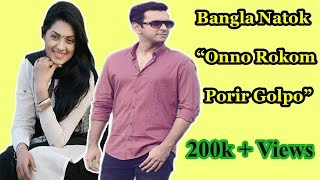 Tahsan Bangla Natok HD - 'Onno Rokom Porir Golpo' ft, Tisha