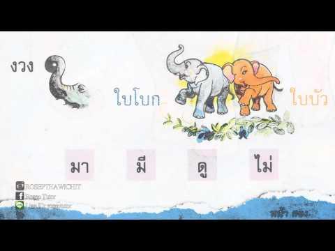 ฝึกอ่านภาษาไทย ป.1 ภาษาพาที บทที่ 1 หน้า 1