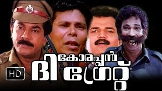 Korappan The Great Malayalam Full Movie High Quality