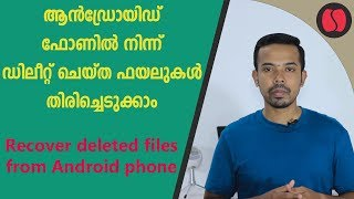 How to Recover Deleted Photos from Android Phone | [ Malayalam Tech Videos ]