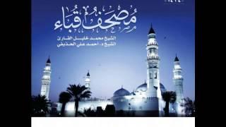 سورة البقرة كاملة للشيخ محمد خليل القارئ والشيخ أحمد علي الحذيفي من مصحف قباء لعام 1434