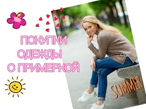 Xxx Mp4 ПОКУПКИ ОДЕЖДЫ с примеркой KATRINA BERRY 3gp Sex