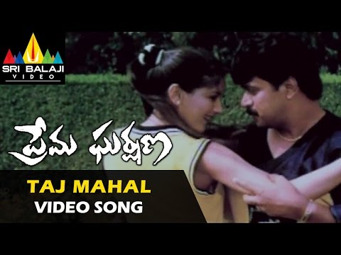 Prema Gharshana Songs | Tajmahal Video Song | Arjun, Sonali Bendre | Sri Balaji Video