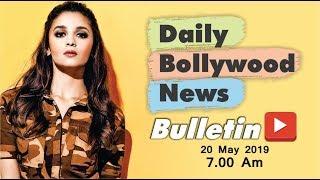 Latest Hindi Entertainment News From Bollywood | Alia Bhatt | 20 May 2019 | 07:00 AM
