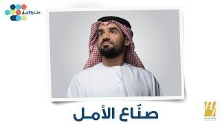 حسين الجسمي - صنّاع الأمل (النسخة الأصلية)   2018