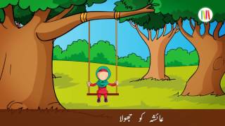 Best Urdu Moral Story For Kids