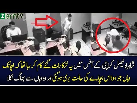 Real Paranormal Activity Caught in CCTV Camera of a Office In Late Night Hours in Pakistan-2017