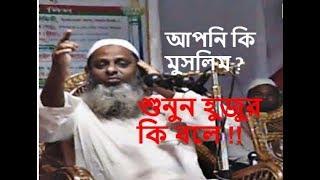 যে ওয়াযটি আপনার মনে ঝড় তুলবে (রানা মাস্তান) New bangla waz by Shamsul Hak Jossory