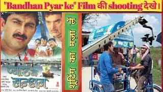 On set bhojpuri movie Bandhan Pyar ke