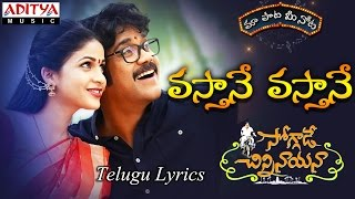 Vasthane Vasthane Full song With LyricsII