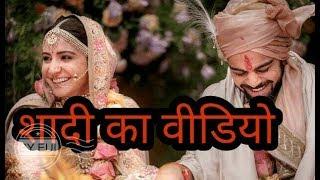 विराट और अनुष्का की शादी का वीडियो !! virat or anushka marring video