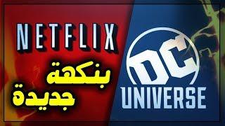Netflix | نتفلیکس جديدة فقط لعالم DC Comics