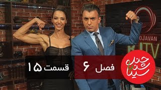 "Chandshanbeh Ba Sina - Hoda Jarah - ""Season 6 Episode 15"" OFFICIAL VIDEO"