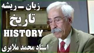 "Mohammad Malayeri, استاد محمد ملايري « ريشه واژه "" تاريخ "" در کجاست؟ »؛"