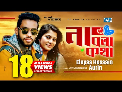 Na Bola Kotha | Eleyas Hossain | Aurin | Official Music Video | Bangla New Song  | Full HD