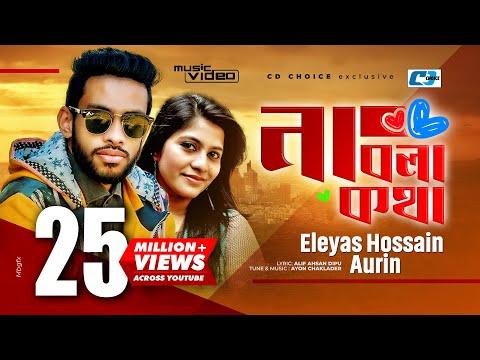 Xxx Mp4 Na Bola Kotha Eleyas Hossain Aurin Official Music Video Bangla Hit Song Full HD 3gp Sex