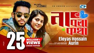 Na Bola Kotha | Eleyas Hossain | Aurin | Official Music Video | Bangla Hit Song  | Full HD