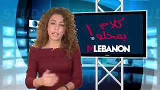 مذيعه لبنانيه شريفة لو حلت السعودية ودول الخليج عن لبنان شو بيصير ؟