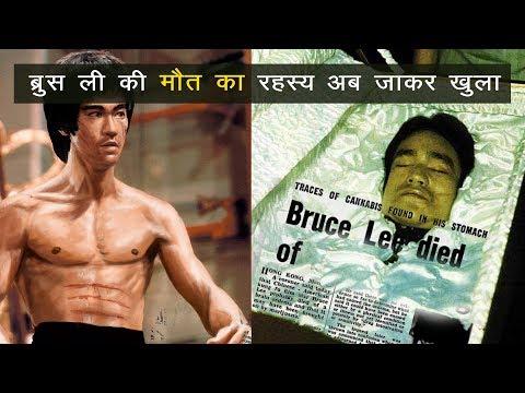 Xxx Mp4 ब्रुस ली की मौत का रहस्य अब जाकर खुला Bruce Lee Died Story In Hindi 3gp Sex