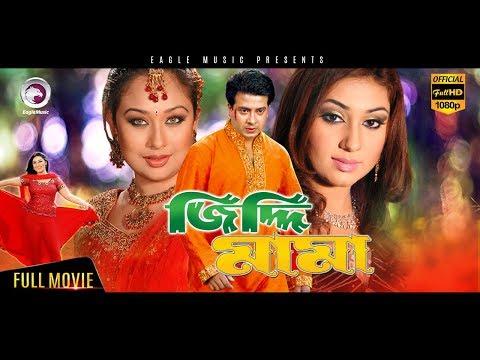Xxx Mp4 Bangla Movie Ziddi Mama Shakib Khan Apu Biswas Misha Sawdagor Eagle Movies OFFICIAL 3gp Sex