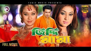 Bangla Movie | Ziddi Mama | Shakib Khan, Apu Biswas, Misha Sawdagor | Eagle Movies (OFFICIAL)