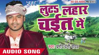 गड़ल बा खूटी    Luta Lahar Chait Me    Pramod Premi Yadav    Bhojpuri Chaita Songs 2016