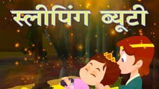 Sleeping Beauty - Story In Hindi, Hindi Fairy Tales परियों की कहानी   Hindi Cartoon, कहानी बच्चों की