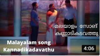 Malayalam song Kannadikadavathu | new malayalam songs|