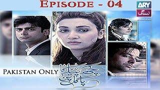 Kuch Pyar Ka Pagalpan -  Episode 04 - ARY Zindagi Drama
