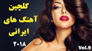 Iranian Music 2018 Remix| Best Persian Dance and Love Song Mix آهنگ جديد و زيباي ايراني 2018