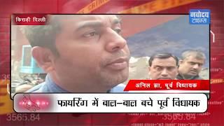Delhi में पूर्व BJP  विधायक Anil Jha पर फायरिंग, हमले में बाल- बाल बचे । Delhi Crime Updates