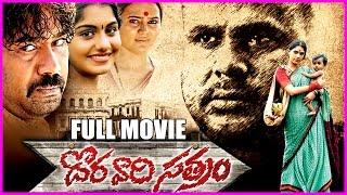 Doravari Satram - Telugu Full Length Movie - Dileep, Meera Nandan
