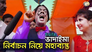 Vadaima ভাদাইমা এখন নির্বাচন নিয়া মহাব্যস্ত - New Bangla Funny Video | Sonali Products