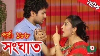 Bangla Natok   Shonghat   EP - 188   Ahmed Sharif, Shahed, Humayra Himu, Moutushi, Bonna Mirza
