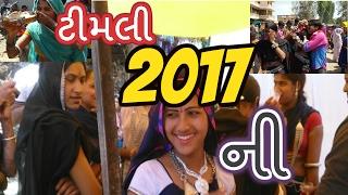 ADIVASI DJ SONG 2017 DANCE GUJRAT