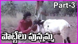 POTTELU PUNNAMMA - Telugu Full Movie - Part-3- Murali Mohan, Sri Priya, Mohan Babu