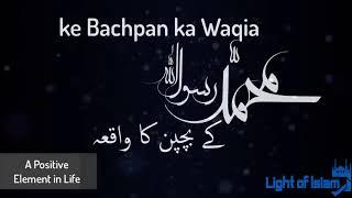 Nabi ﷺ ke Bachpan ka Waqia - Zulfiqar Ahmad Naqshbandi | Latest Bayan
