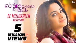 Ee Mizhikalen- Ormayundo Ee Mukham | Vineet Sreenivasan| Namitha Pramod| Full song HD video