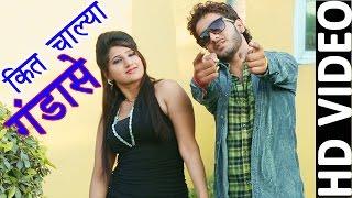 2016 Hit Haryanvi Song | Kit Chalya Gandase | Mohit Sharma | New Haryanvi Song | Studio Star Music