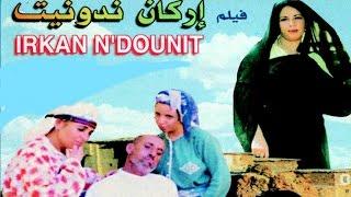 FILM COMPLET | اركان ندونيت |Jadid Film Tachelhit tamazight, فيلم نشلحيت ,الفيلم الامازيغي