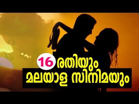 Xxx Mp4 Malayalam Films Film Story രതിയും മലയാള സിനിമയും Vol 16 3gp Sex