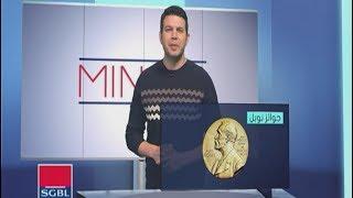 Minal - 20/01/2018 -  جوائز نوبل