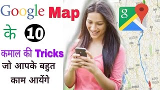 10 Most Useful tricks of Google map that you don't know. Hindi