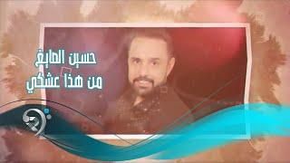 Hussen Alsayag - Hatha Ashqe (Official Audio) | حسين الصايغ - من هذا عشكي - اوديو
