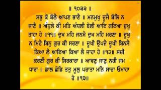 sehaj path read and listen part 51 ang 1030 to 1050
