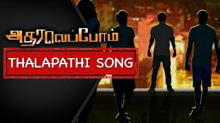 Atharaveppom - Thalapathi Rasiganda | Normal Payyan song | Trend Music
