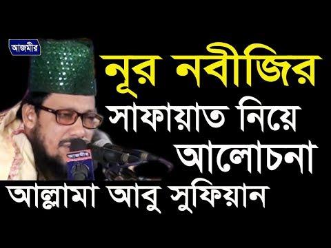 bangla waz mawlana Abu Sufian Al kaderi Sub Nur Nobijir Shafayet